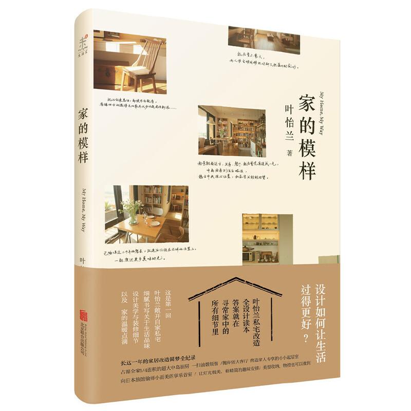 家的模样 生活美学家叶怡兰的私宅改造读本