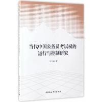 当代中国公务员考试权的运行与控制研究