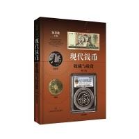 现代钱币收藏与投资(修订版)