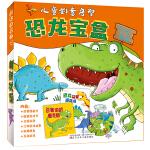 儿童创意启智恐龙宝盒