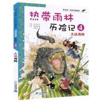 热带雨林历险记4 大战湾鳄 我的第一本生存漫画书 7-15岁中小学生课外阅读生态环保大自然森林科普百科漫画书籍 二十一