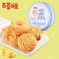 新品【百草味-丹麦风味曲奇100g】早餐饼干糕点点心铁盒办公室