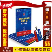 正版包票 中华人民共和国消防法要点及解读宣教片(上下集)(U盘版)消防安全消法解读宣传教育片视频影视版