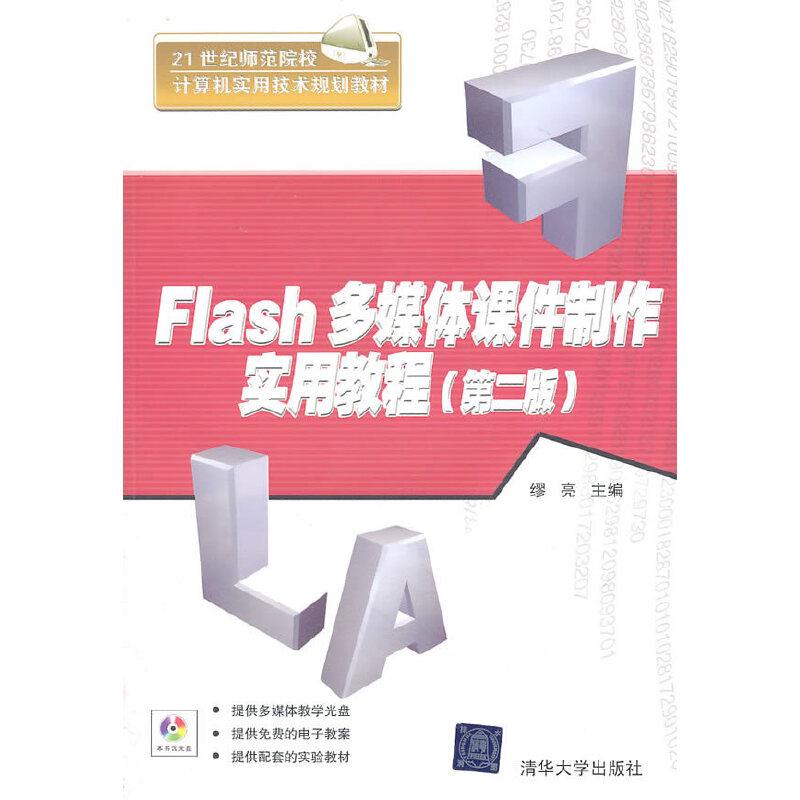 Flash多媒体课件制作实用教程(第二版)(配光盘)(21世纪师范院校计算机实用技术规划教材)
