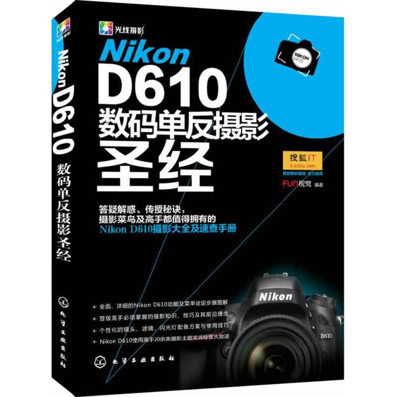 Nikon D610数码单反摄影圣经(摄影菜鸟及高手都值得拥有的尼康D610摄影大全及速查手册)
