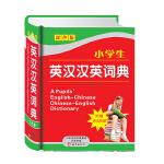 小学生英汉汉英词典