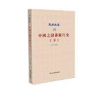 中国之储蓄银行史(下)