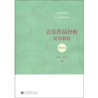 音乐作品分析应用教程 第三版 高佳佳,赵冬梅 9787040372205