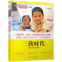 二孩时代 妈妈一定要懂的那些心理学 融入心理学的二胎书籍养育 亲子手足关系温情读本 家庭教育