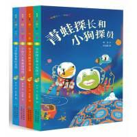 青蛙探长和小狗探员(全4册)