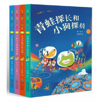 青蛙探长和小狗探员(全4册)励志幽默童话,适合6-10岁阅读。《字的童话》作者哲也先生精心创作。(蒲公英童书馆出品)