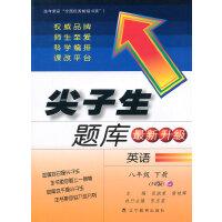 2015春尖子生题库--八年级英语下(人教)