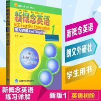 外研社新概念英语1练习详解1英语初阶入门自学用书少儿英语培训剑桥少儿英语考试