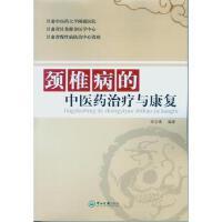 【二手正版9成新】颈椎病的中医药治疗与康复宋志靖中山大学出版社9787306052520