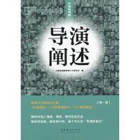 【二手书8成新】中国电视剧 导演阐述 中国电视剧导演工作委员会 文化艺术出版社