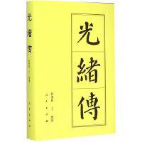 【二手书8成新】光绪传(精―历代帝王传记 孙孝恩,丁琪 人民出版社
