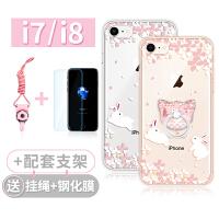 iPhone8手机壳苹果8plus硅胶套软全包防摔透明挂绳新款7plus指环支架女