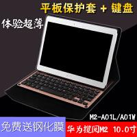 20190906013819689华为揽阅M2 10.0保护套 A01W/L平板电脑外壳 10.1寸蓝牙键盘皮套