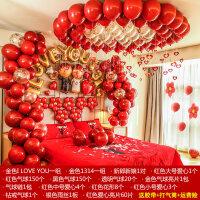 网红浪漫新房装饰气球套餐结婚婚礼卧室婚房布置套装创意婚庆用品