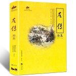 国学经典:左传全集