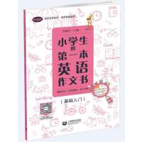 小学生的第一本英语作文书:图解单词+句型模板+范文详解(基础入门)