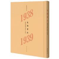 """生活书店会议记录1938-1939(""""韬奋纪念馆馆藏文献""""丛书)"""