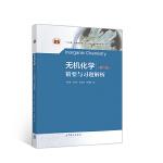 无机化学(第六版)精要与习题解析