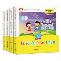 快乐读书吧推荐一年级下册 读读童谣和儿歌:全4册(精美彩插注音版)