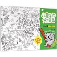 儿童手绘大墙画涂一涂奇妙世界 畅销书籍 童书邓少芬正版书籍 江西高校出版社
