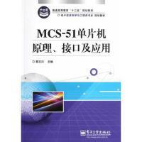 【正版二手书9成新左右】MCS-51单片机原理、接口及应用 郭文川 电子工业出版社
