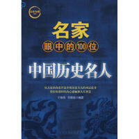 【正版二手书9成新左右】以史为镜丛书 名家眼中的100位中国历史名人 于海英,李颜垒著 石油工业出版社