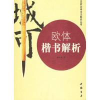 【二手旧书9成新】【正版现货】欧体楷书解析 郭永琰 9787806632116 中国书店出版社