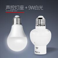 【好货优选】螺口灯座声控灯头楼道走廊过道声光控E27用led灯泡底座转换器