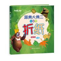 图豆少儿 跟熊大熊二一起学折纸 提高篇,深圳华强数字动漫有限公司作,四川少儿出版社,9787536565753