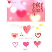 【二手旧书9成新】不可思议的恋爱占卜游戏 芥末小烟山东文艺出版社 9787532934829
