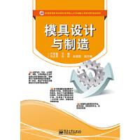 模具设计与制造 许树勤 9787121229404 电子工业出版社教材系列