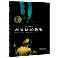 国际大奖短篇小说――《斯洛格的爸爸》