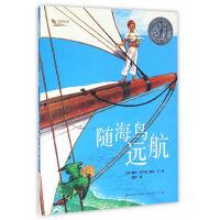 随海鸟远航(大自然旅行家系列)