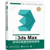 中文版3ds Max游戏动画案例高级教程