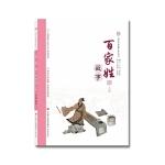 """""""讲好中国故事""""系列丛书―百家姓故事(上册)"""