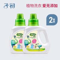 子初 宝宝儿童洗衣液 婴儿草本洗衣液1L*2装 孕妇新生儿柔顺洗衣