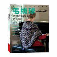 毛线球21:拉脱维亚的特色编织毛衣编织技法技巧教程全图解北欧欧式风格披肩外套毛衣手套毛线编织书手工毛衣毛线编织