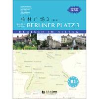 柏林广场3