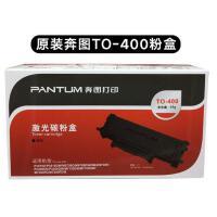 原�b奔�DTO-400激光碳粉盒 硒鼓 �m用于奔�D p3010dw p3300dn p3300dw m6700dw m71