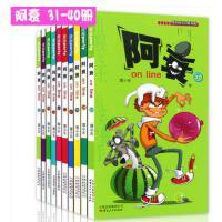 正版 独立包装阿衰 on line 31-40全集共10册漫画书图书漫画彩色儿童读物书籍8-9-10-12岁童书漫画书