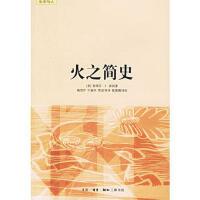 【二手书8成新】火之简史 (美)派因 ,梅雪芹 生活.读书.新知三联书店