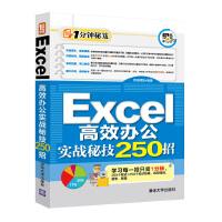清华:Excel高效办公实战秘技250招(1分钟秘笈)