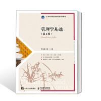 人民邮电:管理学基础(第2版)