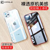 苹果11手机壳iPhone 11pro11ProMax透明硅胶iphone11女防摔maxpro ------以下是i