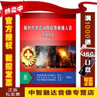 正版包票 2020版 新时代综合消防应急救援人员应知应会(2CD-ROM)光盘影碟片